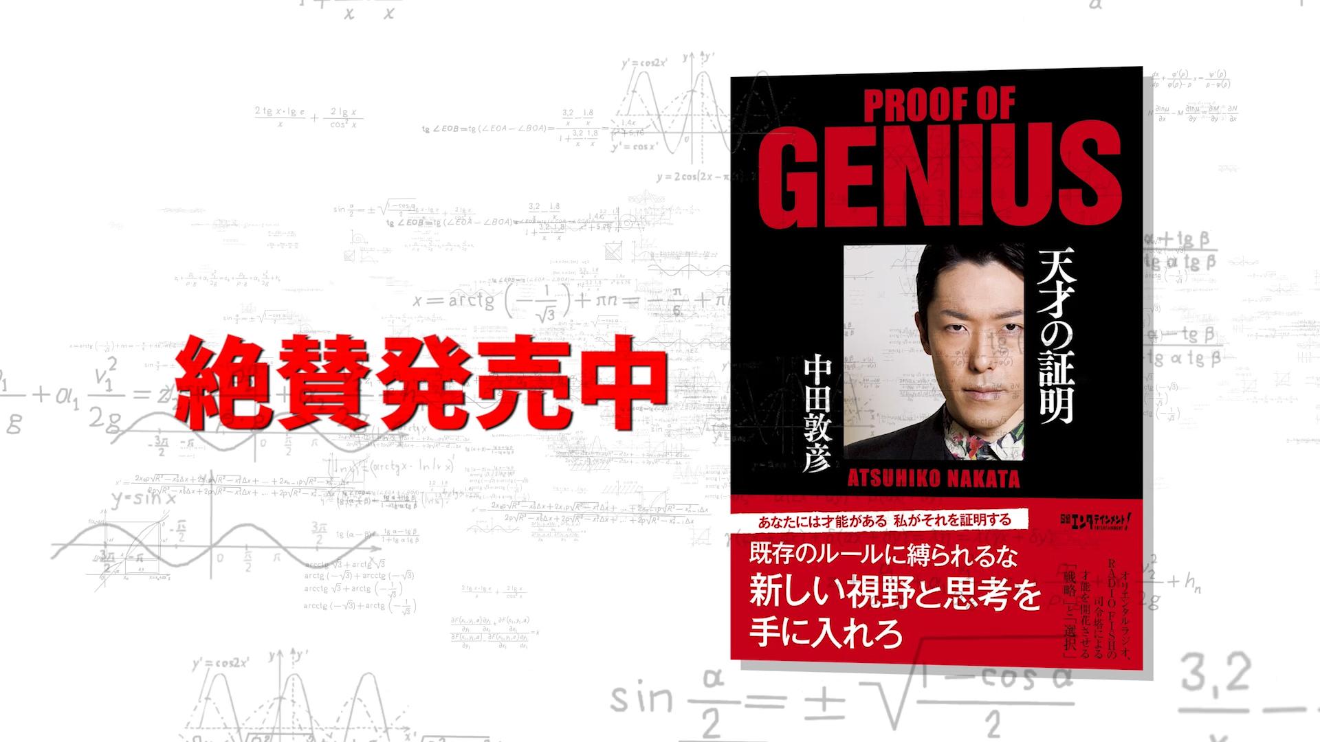著者オリエンタルラジオの中田敦彦さん『天才の証明』